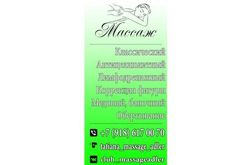 Классический массаж.  в  Адлере, фото — «Реклама Адлера»