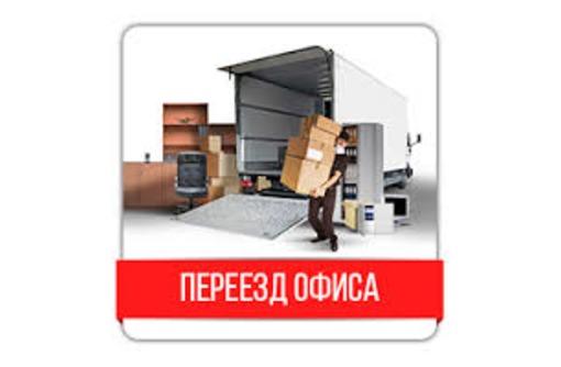 Грузоперевозки, выгрузка негабаритных предметов. Грузчики. Офисный переезд, фото — «Реклама Краснодара»