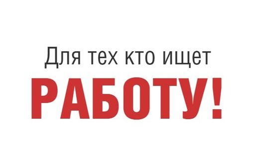 Удалённая работа на дому для женщин, фото — «Реклама Краснодара»