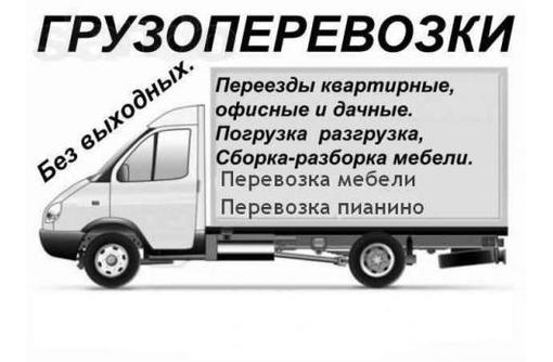 Грузоперевозки оперативно, качественно в Анапе, фото — «Реклама Анапы»