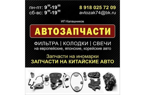 Автозапчасти на иномарки, запчасти для КИТАЙСКИХ автомобилей. В НАЛИЧИИ, фото — «Реклама Краснодара»