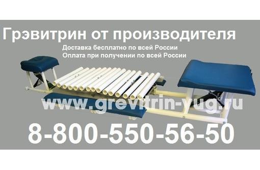 """Аутогравитационный тренажер """"Грэвитрин-комфорт плюс Вибро"""" купить для лечения позвоночника, фото — «Реклама Сочи»"""