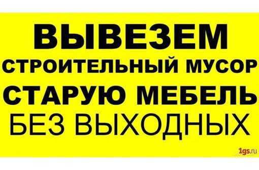 Утилизация Различного хлама. Услуги грузчиков., фото — «Реклама Новороссийска»