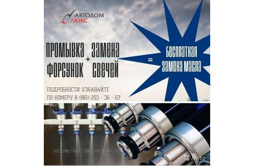 Промывка форсунок Вашего авто по акции, фото — «Реклама Краснодара»
