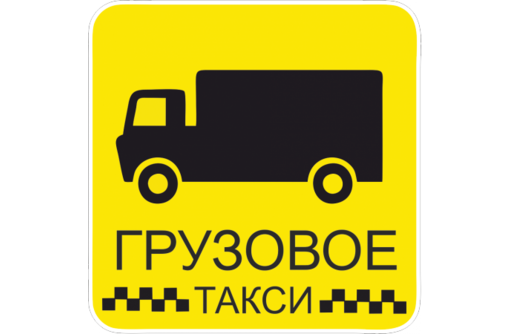 Грузоперевозки. Перевозка мебели. Переезды. Грузчики., фото — «Реклама Новороссийска»
