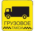 Thumb_big_gruzovoe-taksi-22-20-20-450x450