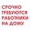 Заработайте выполняя работу на дому в Краснодаре и пригородах - Работа на дому в Краснодаре