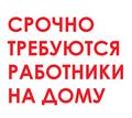 Заработайте выполняя работу на дому в Краснодаре и пригородах - Работа на дому в Кубани