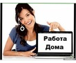 Заработай на размещении наших объявлений от 20$ в час, без вложений., фото — «Реклама Анапы»