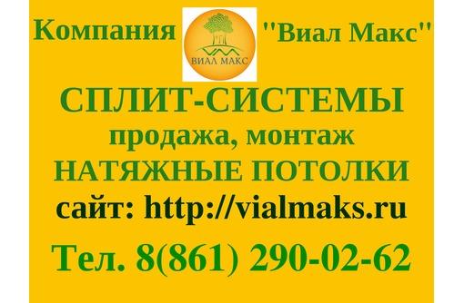 Натяжные потолки. Продажа. Профессиональный монтаж., фото — «Реклама Краснодара»