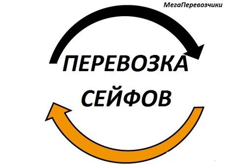 Перевозка сейфов.Установка.Краснодар.Краснодарский край., фото — «Реклама Краснодара»