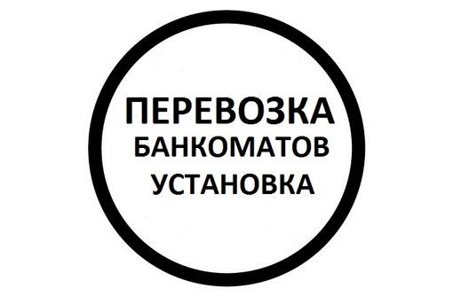 Перевозка банкоматов,сейфов.Установка., фото — «Реклама Краснодара»