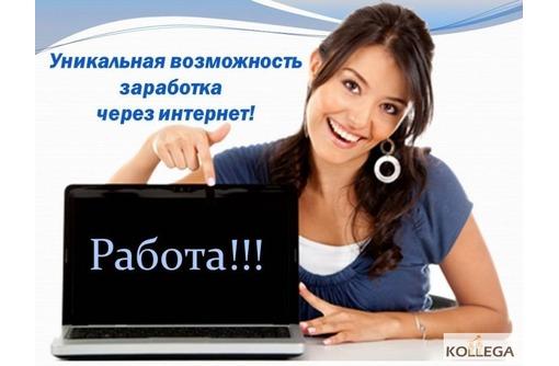 Работа на дому. на вашем ПК, фото — «Реклама Краснодара»
