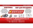 Электроустановочные изделия, фото — «Реклама Армавира»