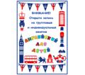 Английский язык для дошкольников и школьников - Детские развивающие центры в Кубани