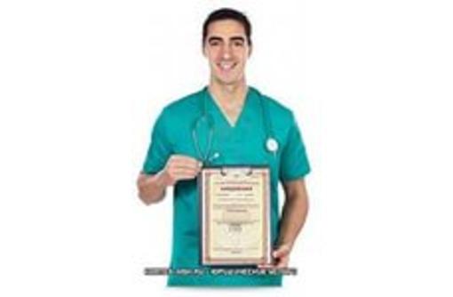 Медицинская лицензия под ключ, фото — «Реклама Краснодара»