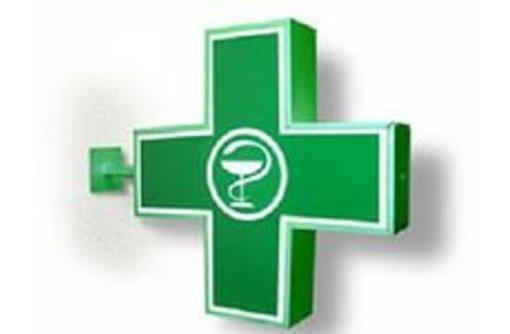 Лицензия на аптеку (фармацевтическая лицензия) под ключ, фото — «Реклама Краснодара»