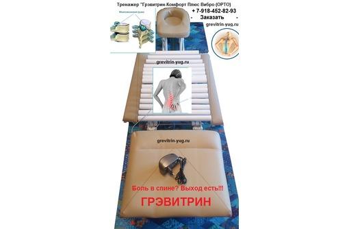 Лечение компрессионного перелома позвоночника - тренажер Грэвитрин купить, фото — «Реклама Кореновска»