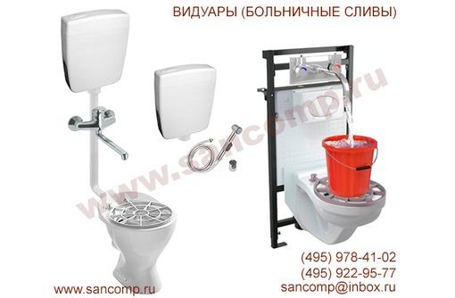 Видуары напольные, подвесные (медицинские), фото — «Реклама Краснодара»