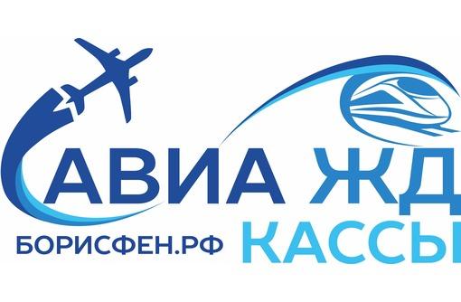 Авиа и ЖД кассы Борисфен.рф, фото — «Реклама Краснодара»