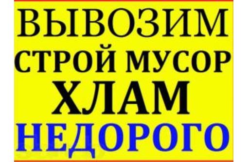 Уборка территорий. Вывоз хлама и мусора., фото — «Реклама Новороссийска»