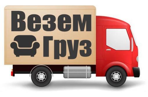 Перевозка грузов в Новороссийске., фото — «Реклама Новороссийска»