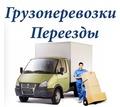 Thumb_big_1_gruzoperevozki-po-gorodu-krayu-yufo
