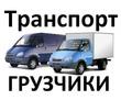 Грузчики, переезды, разгрузка фур, такелажные работы, разнорабочие, фото — «Реклама Кропоткина»