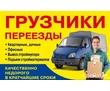 Грузоперевозки в Туапсе Услуги грузчиков, фото — «Реклама Туапсе»