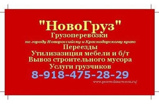 Грузоперевозки. Переезды. Грузчики., фото — «Реклама Новороссийска»