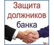 Антиколлекторские услуги. Спорим с банком - Анапа, фото — «Реклама Анапы»