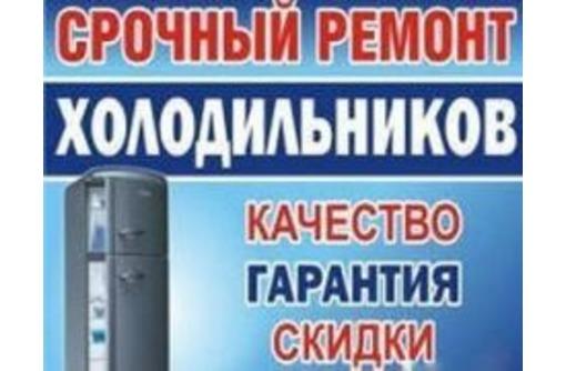 Ремонт холодильников в Анапе, фото — «Реклама Анапы»