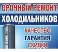 Ремонт холодильников в Анапе - Ремонт техники в Анапе