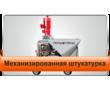 Механизированная штукатурка в Анапе, фото — «Реклама Анапы»