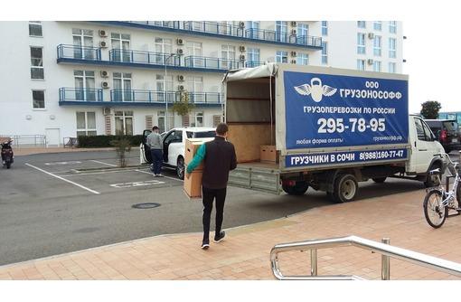 Грузоперевозки по Адлеру и России. Грузчики в Адлере., фото — «Реклама Адлера»