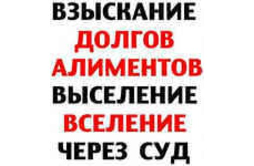 ВЗЫСКАНИЕ ДОЛГОВ В АНАПЕ и Краснодарском крае, фото — «Реклама Анапы»