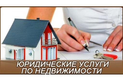 Оформление сделок по Недвижимости Любой сложности, фото — «Реклама Краснодара»
