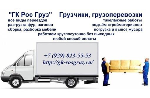 Грузчики, переезды, разгрузка фур, такелаж,  транспорт, вывоз мусора, фото — «Реклама Ейска»