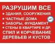 Демонтаж, Снос, Слом, Подъём, Вынос, Переезд -Анапа, фото — «Реклама Анапы»