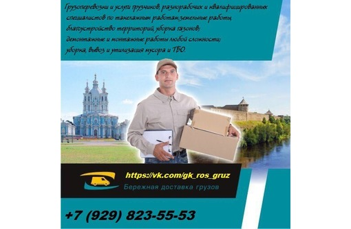 Переезды, грузоперевозки, грузчики, разгрузка фур и контейнеров, разнорабочие, фото — «Реклама Краснодара»