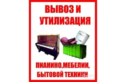Дачный. офисный. Квартирный Переезд. Утилизация Мебели. Грузчики., фото — «Реклама Геленджика»