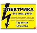 Thumb_big_elektromontazhnye_raboty_elektrik_v_mogileve