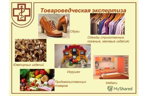 Экспертиза товаров.  Товароведческая экспертиза., фото — «Реклама Анапы»
