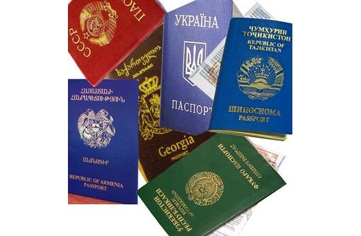 Перевод паспортов со всех  языков, фото — «Реклама Краснодара»