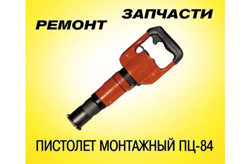 РЕМОНТ ПЦ-84  ПИСТОЛЕТ МОНТАЖНЫЙ, фото — «Реклама Краснодара»