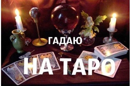 Гадание на Таро, опытный Таролог в Краснодаре, фото — «Реклама Краснодара»