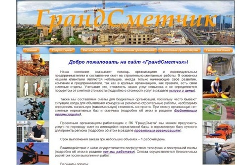 Составление смет, Смета Краснодар, фото — «Реклама Краснодара»