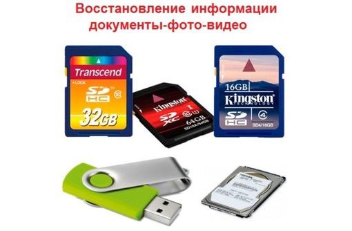 Восстановление потеряных файлов, фото — «Реклама Краснодара»