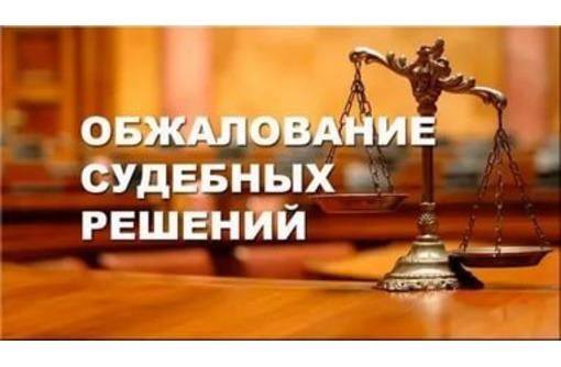 Отмена приговоров и решений суда, фото — «Реклама Краснодара»