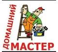 Thumb_big_1_master-na-chas-pomosch-v-dome